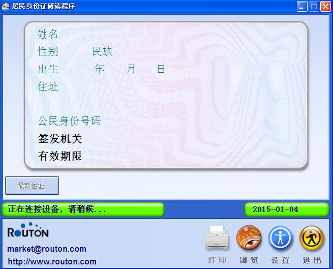 精伦IDR210身份证阅读器|精伦-西安宇龙明达电子科技有限公司